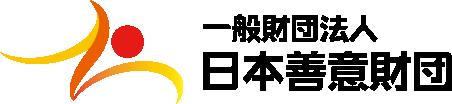 一般財団法人 日本善意財団